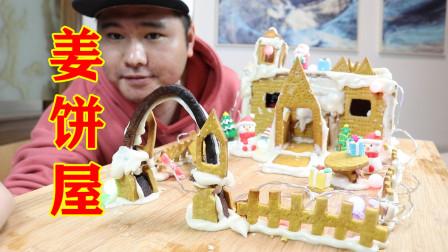 耗时2天制作姜饼屋,制作中一度崩溃,别墅变平房,真的太难了!