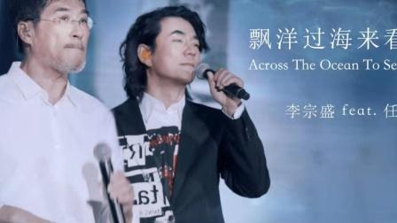李宗盛《漂洋过海来看你》feat.任贤齐 Official Live Video