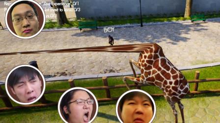 【手残联萌】我们在动物园里...当动物! !