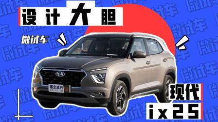 设计大胆 北京现代ix25微试车