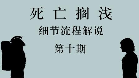 Cyukishine【死亡搁浅】全剧情细节流程解说 第十期