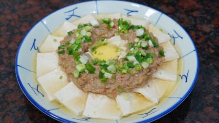 肉沫蒸豆腐做法,简单营养的家常菜,超下饭