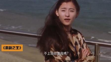 【盘点】周星驰电影中的女星,张柏芝一句你养我啊,成经典