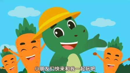 亲宝恐龙世界乐园儿歌:蹲萝卜 经典儿童游戏蹲萝卜 真有趣呀