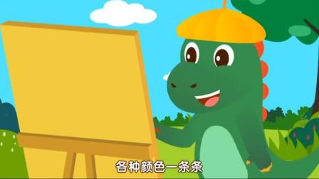 亲宝恐龙世界乐园儿歌:画彩虹 小朋友们来看恐龙宝宝们在画彩虹 你们会吗
