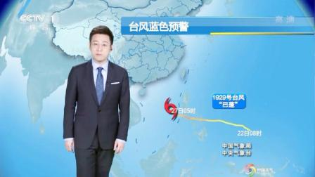 """台风""""巴蓬""""路径诡异,12月27-28日(今明天),中央台天气预报"""