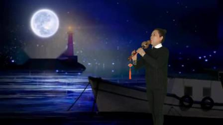 葫芦丝独奏: 军港之夜 自由城葫芦丝初级班单莉演奏