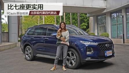 MPV的舒适 SUV的实用性兼顾 北京现代第四代胜达不考虑一下吗?-太平洋汽车