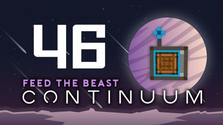 我的世界《FTBContinuum Ep46 无线合成终端》Minecraft多模组生存实况视频 安逸菌解说