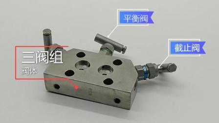 初级仪表工必备技能:三阀组的组成和基本操作