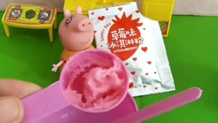 猪妈妈买了冰激凌粉,给孩子们做冰激凌,孩子们太高兴了!