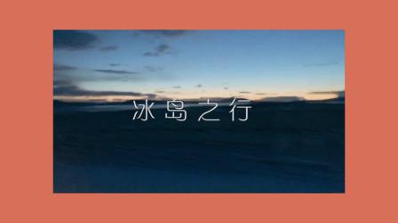 冰岛vlog来咯,在蓝湖温泉做SPA,被冻住的火山口什么样?