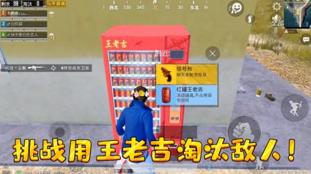 和平精英:挑战用王老吉淘汰敌人,没想到售卖机还有这工能太酷了