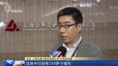 新鲜出炉!上海发行全国公共交通联合卡,250多个城市通用