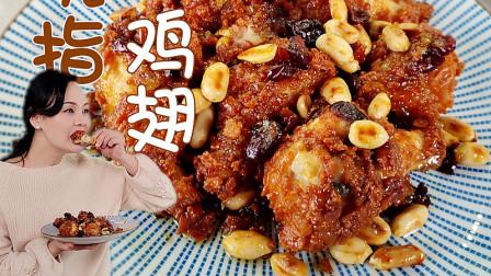 酥脆鲜嫩的吮指炸鸡,好吃到咬舌头