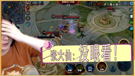张大仙:我玩本命英雄这把必carry!观众:仙仙你怎么自闭了!