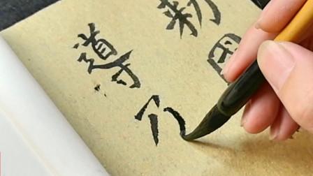 颜体楷书碑石大多残缺不全,何不练练颜真卿墨迹本的自书告身贴