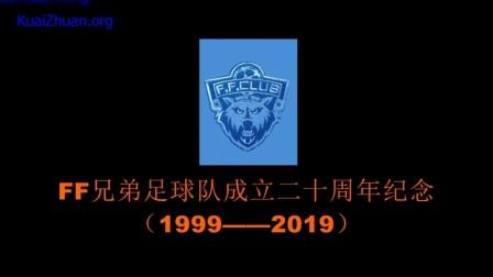 石家庄市FF兄弟足球队成立二十周年纪念视频