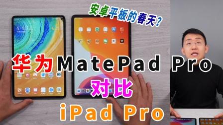 「科技美学直播」华为MatePad Pro对比苹果iPad Pro