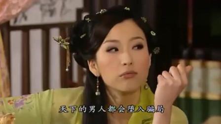 公主嫁到:心机女受命于大公主,为了把金多禄坠入,想出这种损招