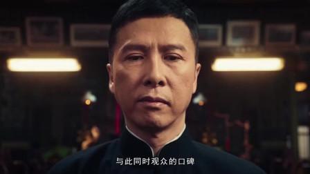 《叶问4》连夺票房冠军,甄子丹打完最后一程,很精彩!