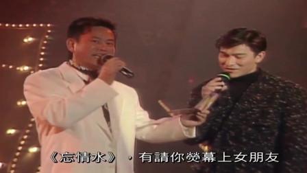 当年银幕情侣刘德华、关之琳同台,华仔深情演唱《忘情水》