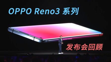 OPPO Reno3 系列发布会回顾 | 让年轻人快乐的 5G 手机,发了又发