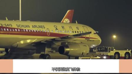 《中国机长》电影里没演的,飞机备降之后,机组人员的后续