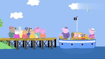 小猪佩奇官方:船长猪爷爷带大家上船去海盗岛寻宝藏啦!