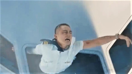谷阿莫:坐飞机没遇过差点坠机的就进来体验一下吧《中国机长》