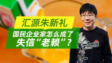 """汇源朱新礼,国民企业家怎么成了失信""""老赖""""?【李自然说 Vlog68】"""