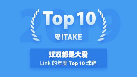 【ITAKE】双双都是大爱—Link 的年度 Top 10 球鞋