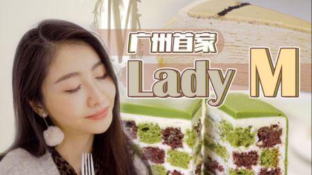 【品城记】广州丨广州首家Lady M!不吹不黑,她们家蛋糕贵是贵,但味道真的超好啊!