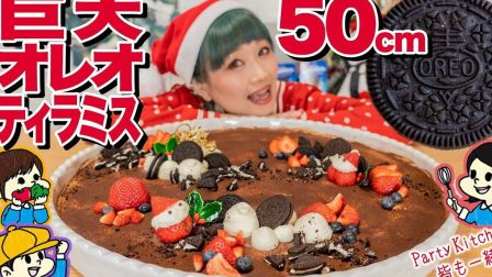 【俄罗斯佐藤】【Russian Sato】【大食】【奥利奥甜点】【巨大】直径50cm! 提拉米苏圣诞快乐!
