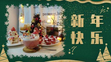 免烤箱 用苹果做个圣诞树吃 用松果做圣诞树许愿~苹果松饼/松果圣诞树/草莓椰蓉果冻