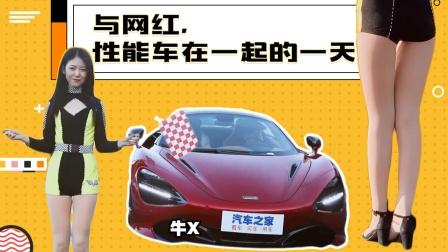 在天津与网红和性能车在一起的一天