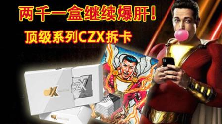 DC影视最高端收藏卡拆盒2.0!