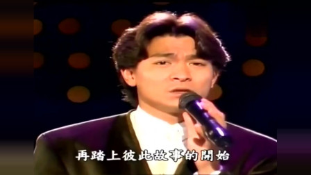 刘德华1991年的时候一首《来生缘》太帅了,被迷住了