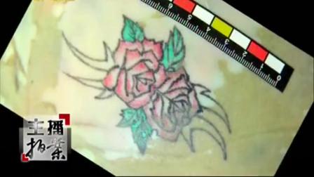 女子从事非法职业,竟被人淹长江,左肩处玫瑰纹身引来众多猜测
