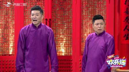 欢乐送:李鹤东说起张云雷,谢金嚎叫不断,李鹤东:谁踩你阑尾了