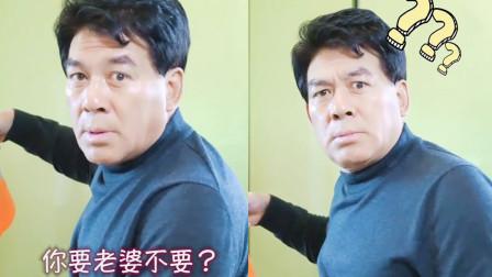 本尊来了!朱时茂老师看到老徐你要老婆不要什么反应?啼笑皆非!