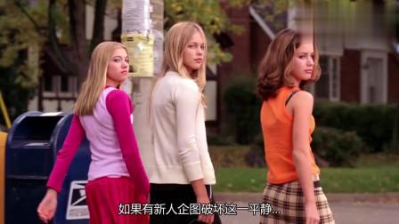 贱女孩:女孩世界终于平静,低年级魔鬼身材路过,她们可真是骄傲
