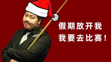 斯诺克球员圣诞节大集锦!颜丙涛:假期放开我,我要去比赛!