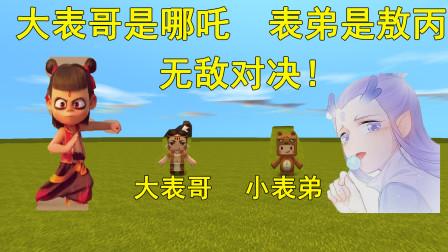 迷你世界:最厉害的哪吒对战敖丙,大表哥小表弟各有神器,谁更强