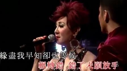 柳影虹和莫镇贤对唱《再见亦是朋友》