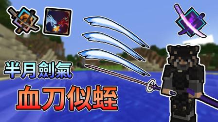 熊猫团团【我的世界】拔刀剑x冰与火龙模组生存 射出半月剑气斩的武士刀 血刀似蛭诞生!