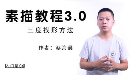 素描入门06:三度找形方法【蔡海晨素描教程3.0版本】