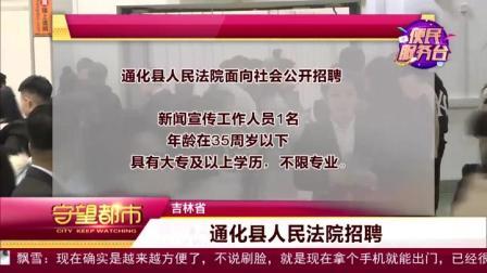 招人!通化县人民法院公开招聘新闻宣传工作人员,报名详情看这里
