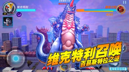 奥特曼格斗超人:维克特利召唤百慕斯特拉之谜!激战魔格大蛇!
