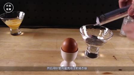 小伙把镓注入鸡蛋壳里,剥开以后,竟然做出了一件艺术品